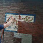 تمیز کردن دیوار حیاط